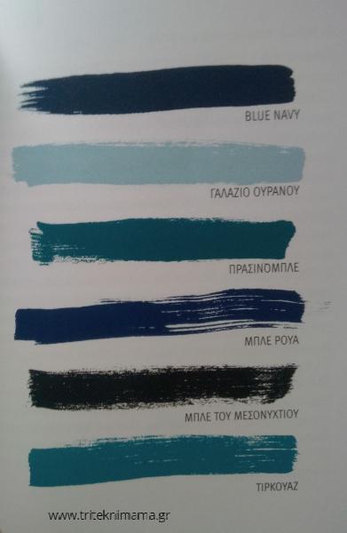 Αγαπημένο χρωμα Αποχρώσεις του μπλε