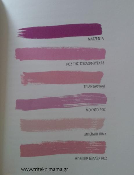 Αγαπημένο χρώμα Αποχρώσεις του ροζ