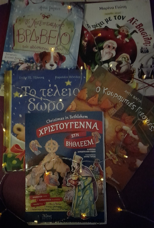 Τα αγαπημένα μας Χριστουγεννιάτικα βιβλία