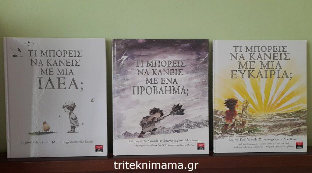 3 βιβλία για μία ιδέα, ένα πρόβλημα και μία ευκαιρία