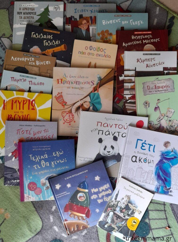 αγαπημενα βιβλία